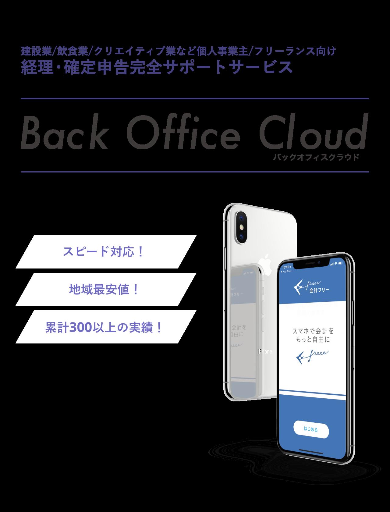 Back Office Cloud(バックオフィスクラウド)