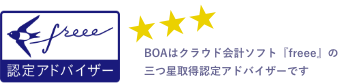 BOAはクラウド会計ソフト『freee』の三つ星取得認定アドバイザーです