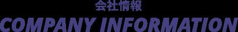 会社情報 COMPANY INFORMATION