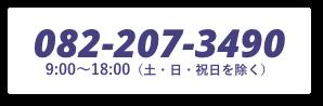 082-207-3490