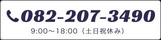 082-207-3490 9:00〜18:00(土日祝休み)